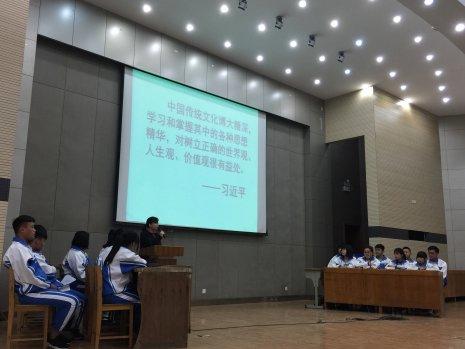 公共教学部《学传统、讲道德、 做文明的中专生》主题班会获得圆满成功