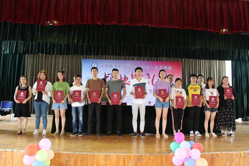 好去者,望鹏程万里——经贸学院举行2018届毕业典礼暨期末表彰大会