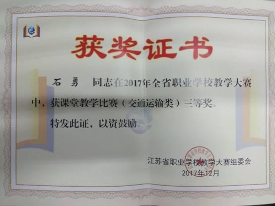 工作室近三年教学改革获奖统计及相关证书(市二等奖以上)