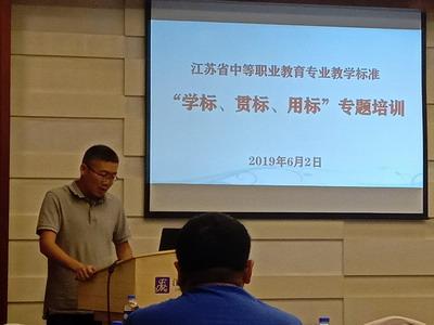 """王于松老师参加省""""学标、贯标、用标""""专题培训"""