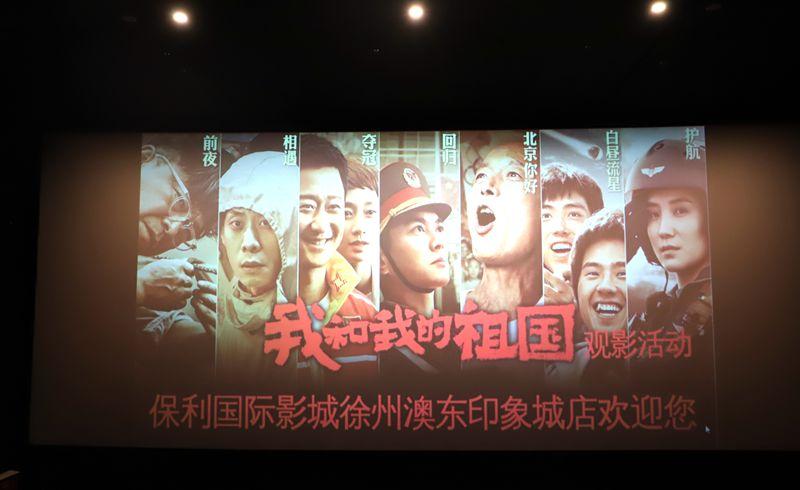 我校组织全体党员干部观看电影《我和我的祖国》