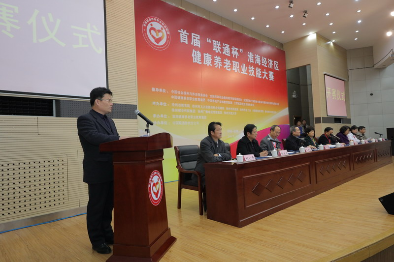 首届淮海经济区健康养老职业技能大赛在我校隆重举行