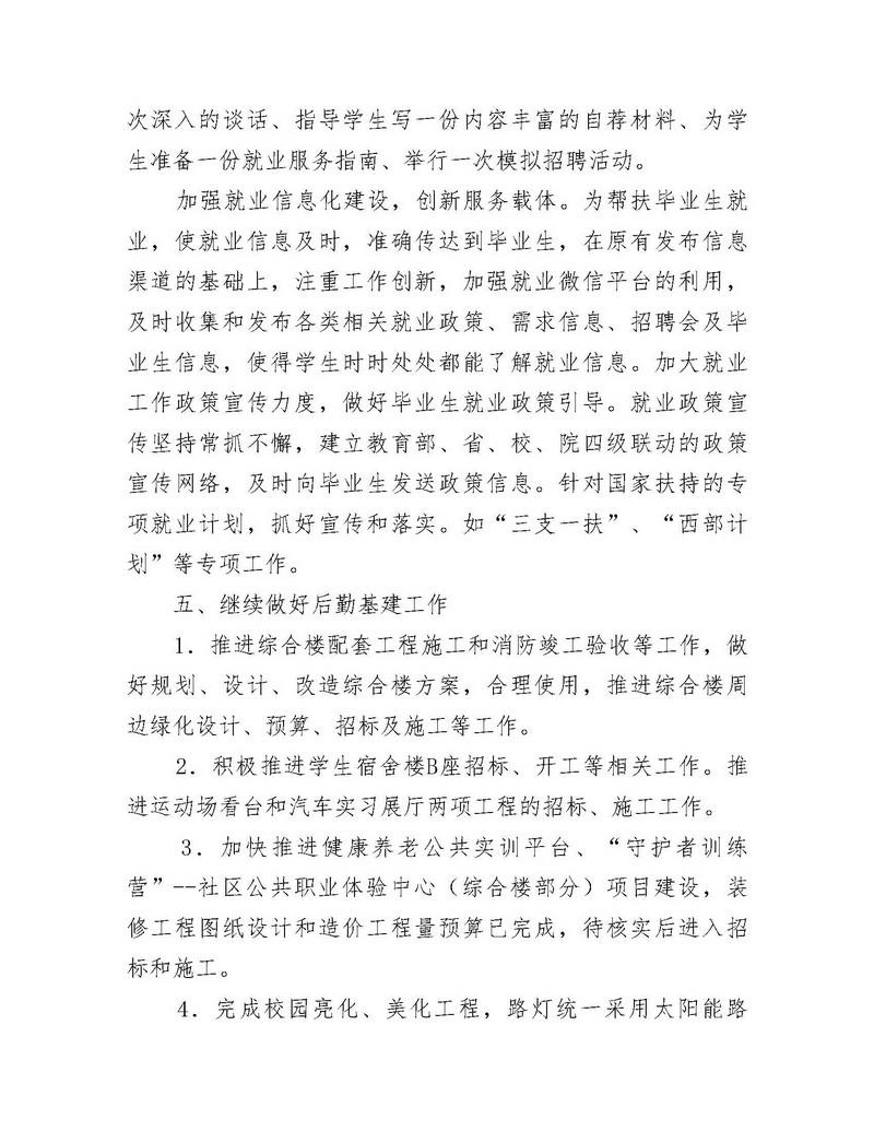 徐州开放大学2020年度部门预算公开