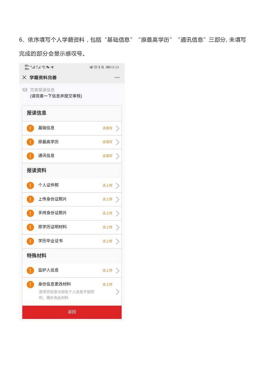 关于国家澳门电子游戏网站(徐州)网上报名的通知
