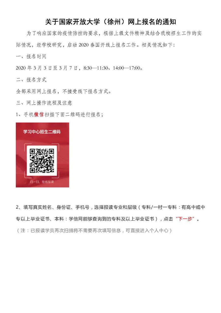 关于国家开放集团(徐州)网上报名的通知