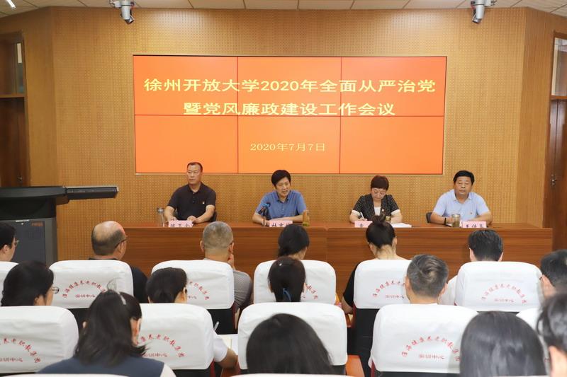 彩运网召开2020年全面从严治党暨党风廉政建设事情会议