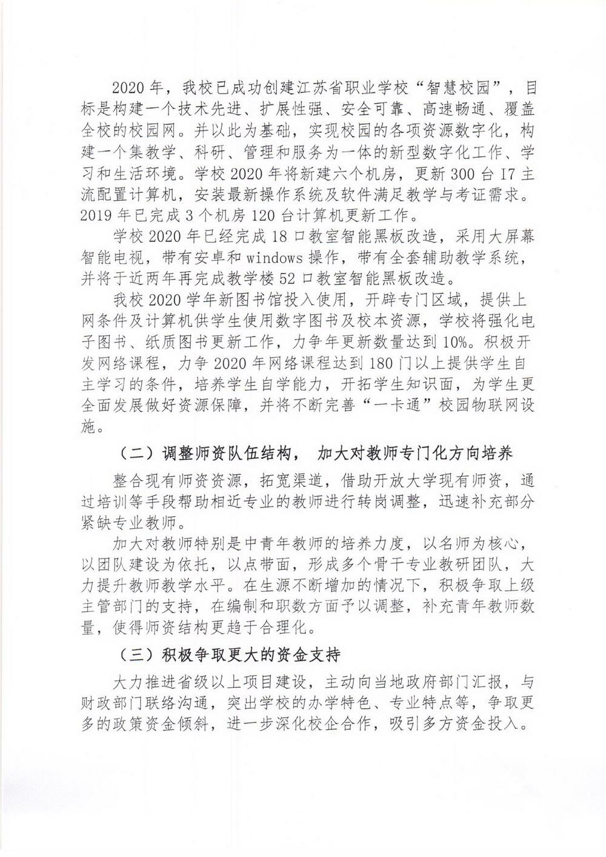 2020年江苏省徐州市中等专业学校办学能力评估自评报告
