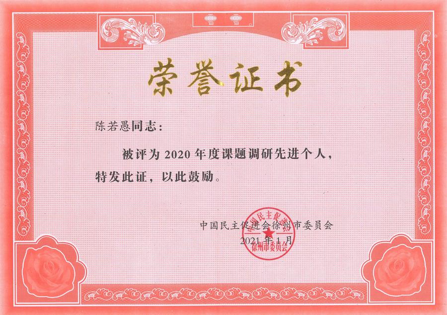 喜报:陈若愚在参政议政过程中受到徐州市政协和民进徐州市委表彰
