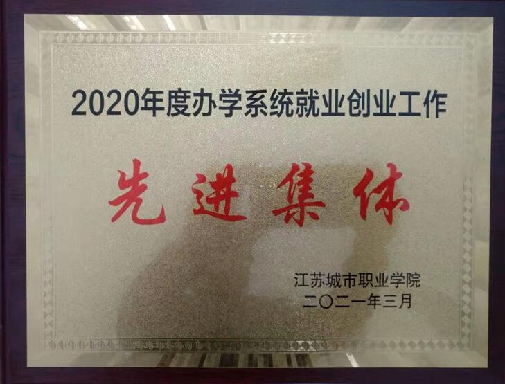 喜报:优德荣获全省办学系统2020年度就业创业工作先进集体荣誉称号