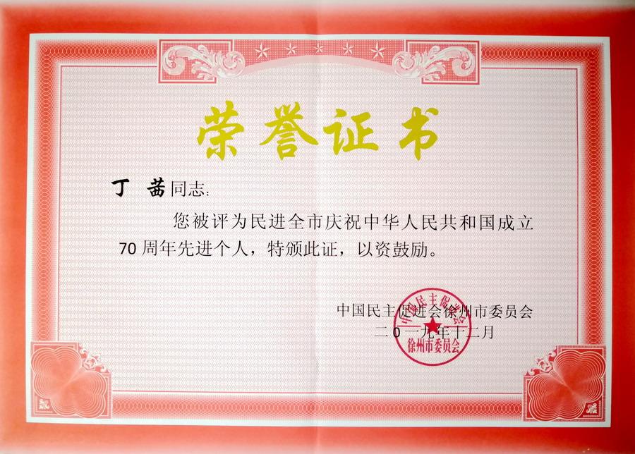 """喜报:丁茜老师荣获""""徐州市优秀女教师""""荣誉称号"""