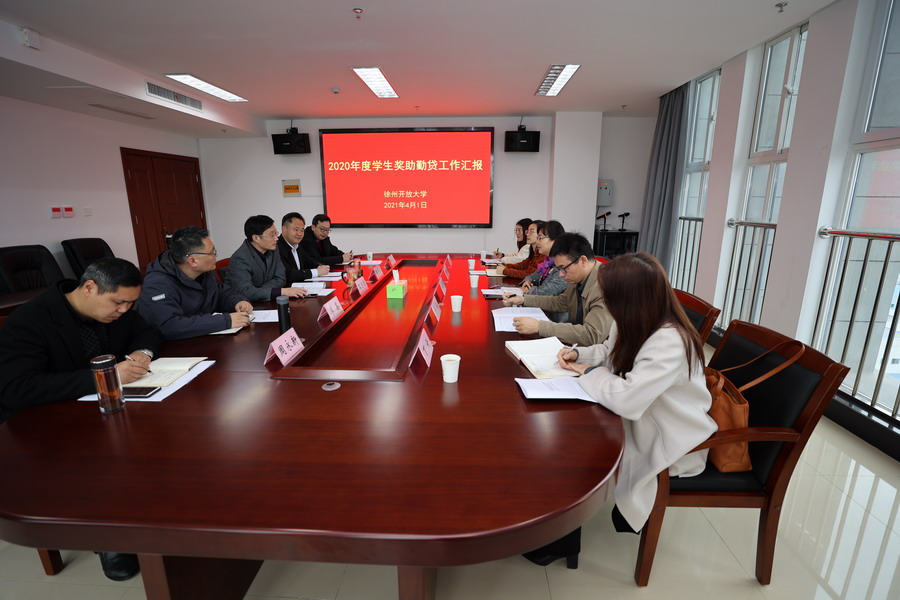 江苏开放大学党委副书记金丽霞一行来校检查引导2020年奖助勤贷工作