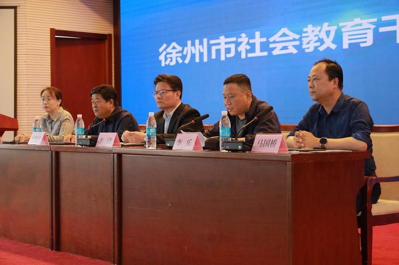 我市召开2021年徐州市社会教育干部培训会