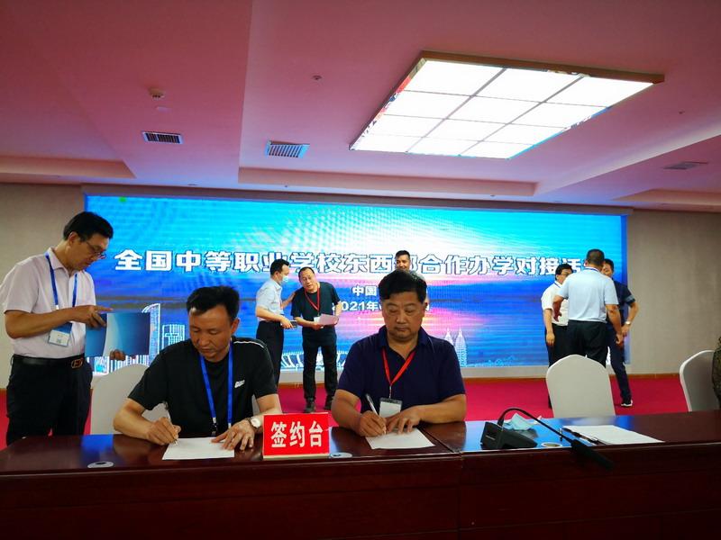 xin葡金app参加2021年中等职业学校东西部合作办学对接活动