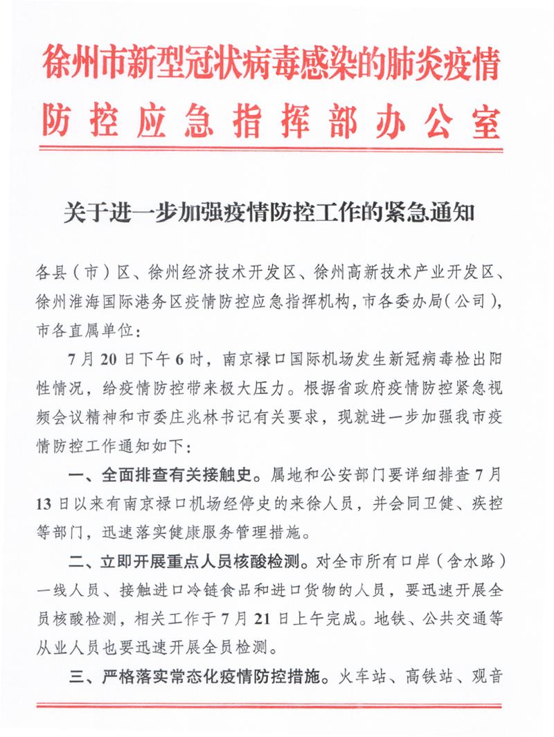 疫情防控:xin葡金appxin葡金app进一步加强疫情防控工作的紧急通知
