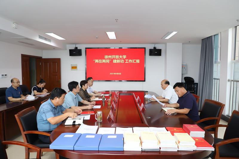 """徐州市委""""两在两同""""建新功行动巡回引导组来校引导工作"""